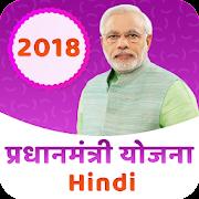 Pradhan Mantri Yojana Hindi