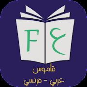 قاموس عربي فرنسي فرنسي عربي بدون انترنت APK