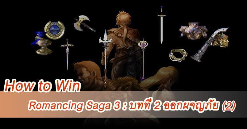 [How to Win] Romancing Saga 3 : บทที่ 2 ออกผจญภัย (ตอน 2)