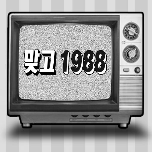 맞고 1988 - 응답하라 쌍팔년도 고스톱