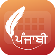 Easy Typing Punjabi Keyboard Fonts And Themes