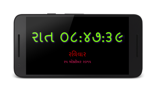 Gujarati Night LED Clock