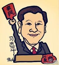 Photo: 巨扯:亲民与反腐