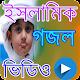 ইসলামিক গজল । ইসলামিক গান । Islamic gojol Download for PC Windows 10/8/7