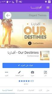 Our Destinies - أقدارنا - náhled