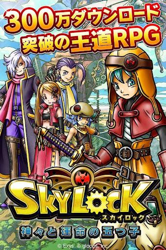 SKYLOCK(スカイロック) - 神々と運命の五つ子 -