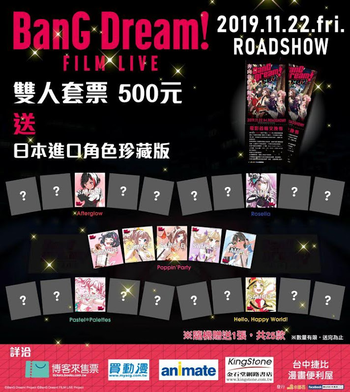 《BanG Dream! FILM LIVE》預售票