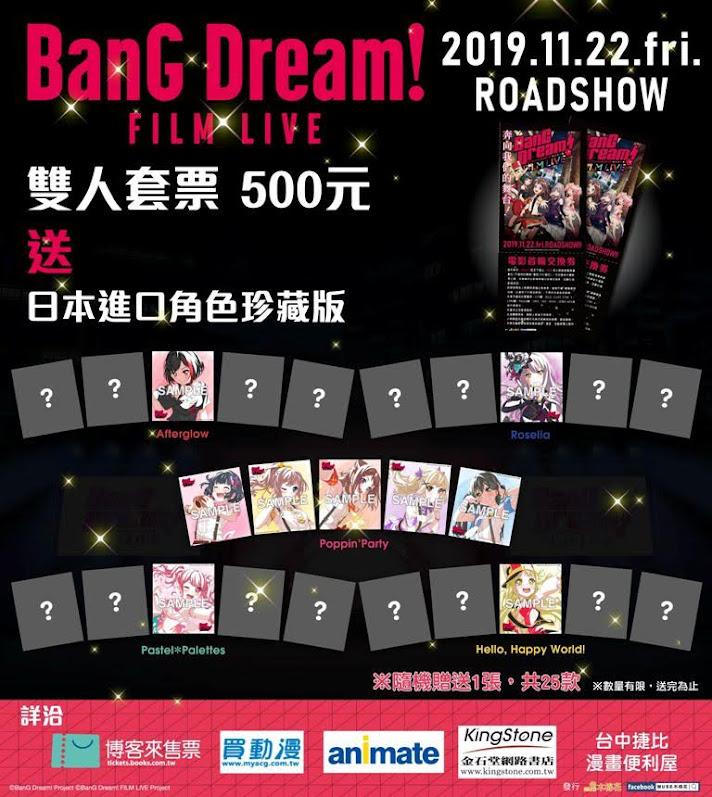 [迷迷動漫] 《 BanG Dream! FILM LIVE 》10/12預售票開賣 連聲優都說超可愛的特典是?