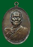 เหรียญหลวงพ่อทบ (รุ่นทูลเกล้า) วัดพระพุทธบาทชนแดน  จ.เพรชบรูณ์ + บัตรดีดี