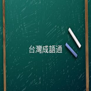 台灣成語通2017 - náhled