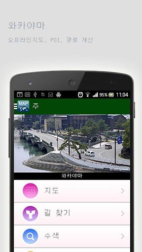 와카야마오프라인맵