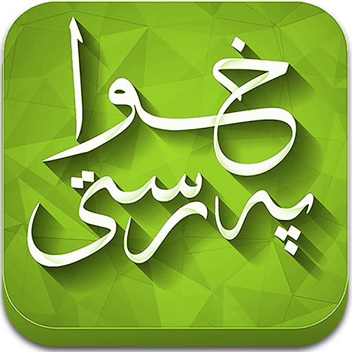 خواپەرستی نەک شەخس پەرستی file APK Free for PC, smart TV Download