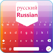 Easy Russian Typing - English to Russian Keyboard