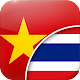 Download นักแปลภาษาเวียดนาม - ไทย For PC Windows and Mac