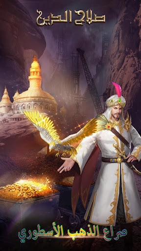 صلاح الدين الأيوبي: حرب الذهب screenshots 1