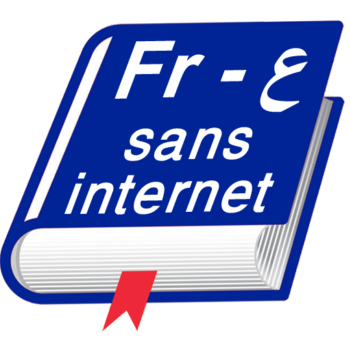 Dictionnaire français arabe sans internet Icon
