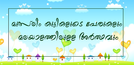 Muslim Baby Names-Malayalam - Apps on Google Play