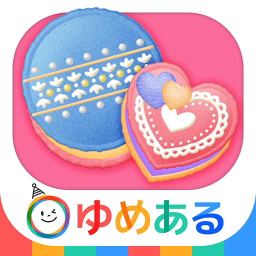 わたしのマカロン(親子で楽しくお菓子クッキング) 教育 App LOGO-APP開箱王