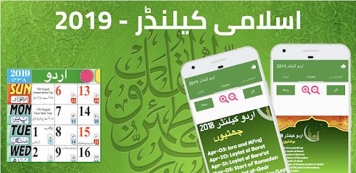 Urdu Calendar 2019 ( Islamic )- اردو کیلنڈر 2019 - Apps on