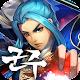 군주 : 난세의 별 (game)