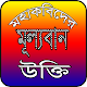 Download মহাকবিদের মূল্যবান উক্তি For PC Windows and Mac