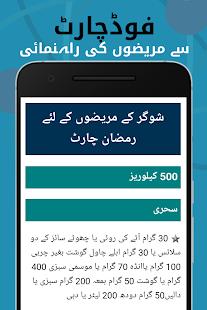 Download Sugar Bimari Ka Ilaj For PC Windows and Mac apk screenshot 12