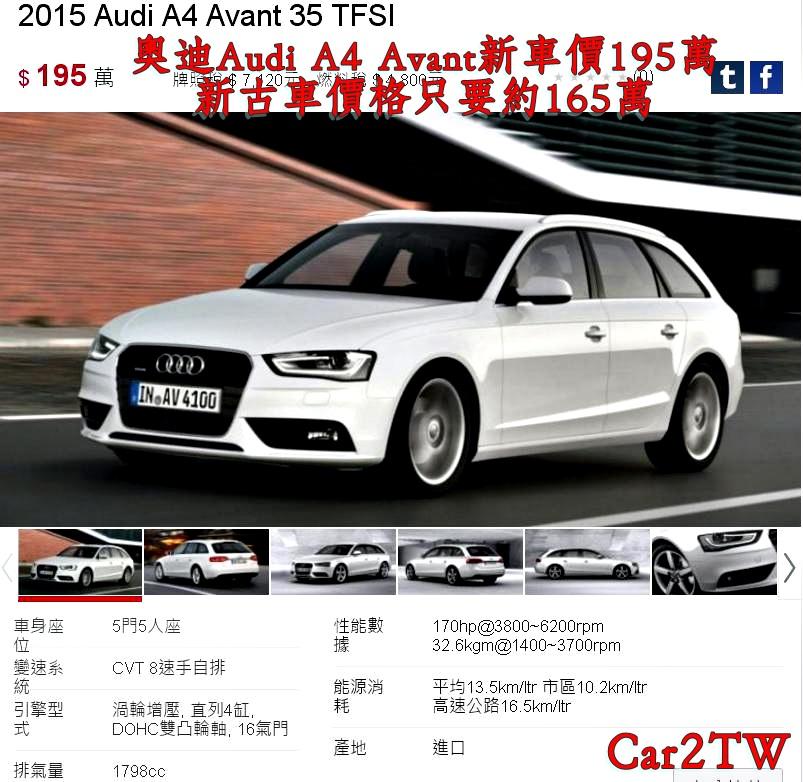 奧迪Audi A4 Avant新車售價195萬,新古車價格約165萬