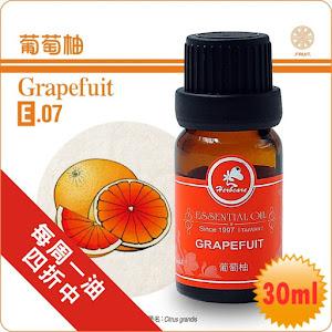 葡萄柚精油30ml特價四折