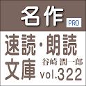 名作速読朗読文庫vol.322谷崎 潤一郎全集1読上機能付き icon