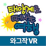 태양계로 떠나는 여행(VR)_가상현실 Icon