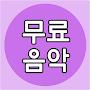 무료음악 노래모음 - 가수별 주제별 장르별 7080 트로트