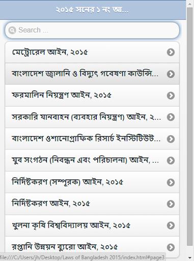Laws of Bangladesh 2015