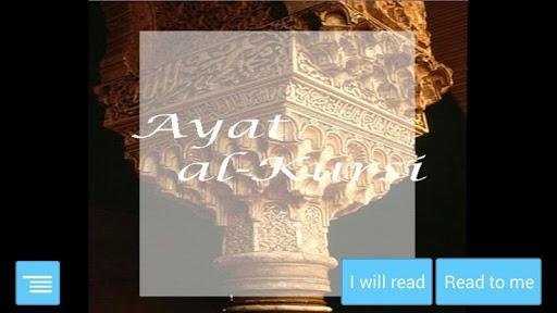 Ayatul Kursi with Audio