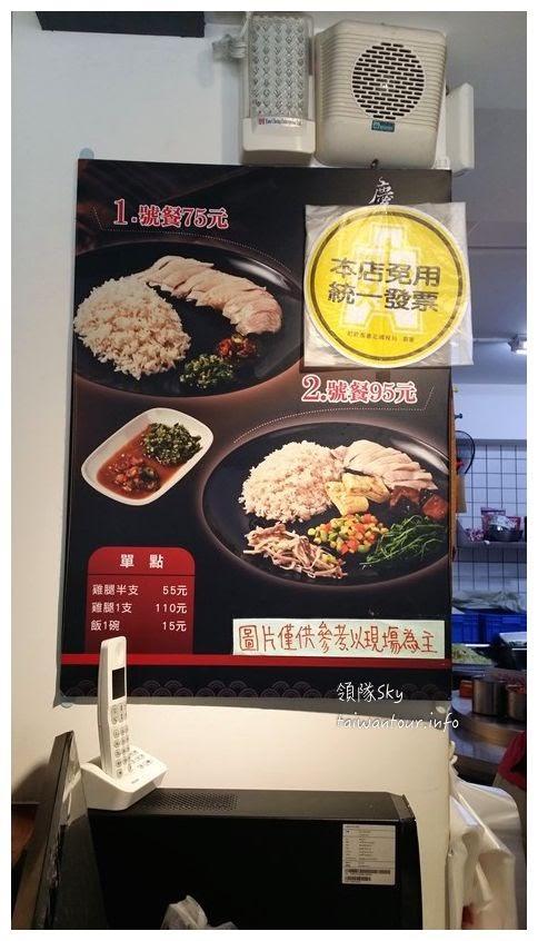 台北美食推薦-松山區C/P值爆表的【慶城海南雞飯】(南京東路捷運站)