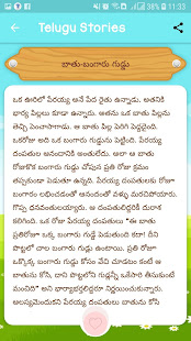 Download Telugu Stories For PC Windows and Mac apk screenshot 2