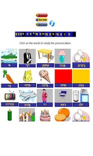 Hebrew Alphabet: free version screenshot
