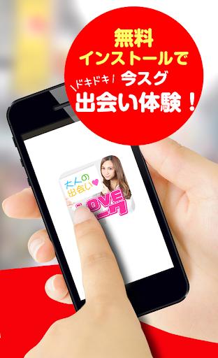玩免費社交APP|下載無料オトナLOVEトーク☆出会系チャットアプリ掲示板! app不用錢|硬是要APP