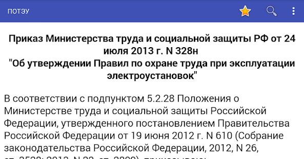 Приказ минтруда рф от 19. 02. 2016 n 74н