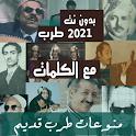 بالكلمات منوعات اغاني يمنية قديمة بدون نت طرب يمني icon