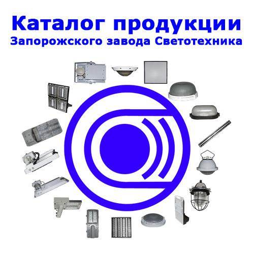 Каталог продукции завода Светотехника
