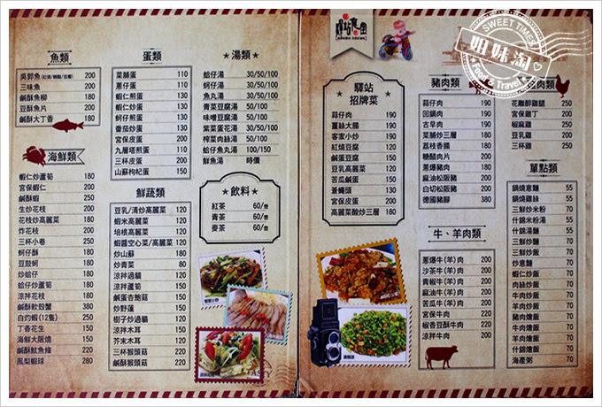 驛站食堂菜單