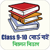 Class 9-10 NCTB Book Science