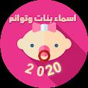 اسماء بنات وتوائم ومعانيها 2021 icon