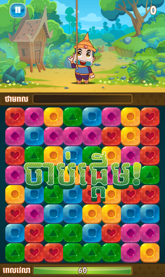Yak Aww Candy- screenshot