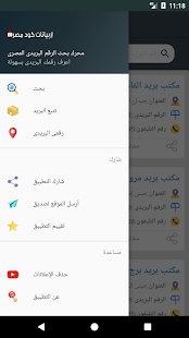 Egypt Postal Code - Egypt Post - náhled
