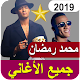 Download محمد رمضان الملك 2019 For PC Windows and Mac