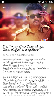 TamilTel News and Gossips- screenshot thumbnail