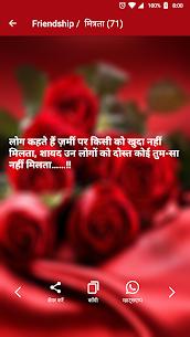 Hindi Shayari, WhatsApp Status & Jokes 2019 App Download For Android 8