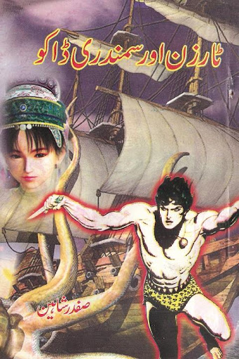 Tarzan Aur Samandari Daakoo