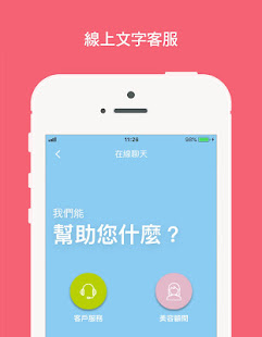 App 屈臣氏台灣 APK for Windows Phone